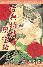 古典綺情戀物語(1)