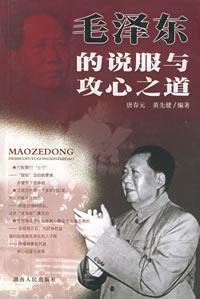 毛泽东的说服与攻心之道