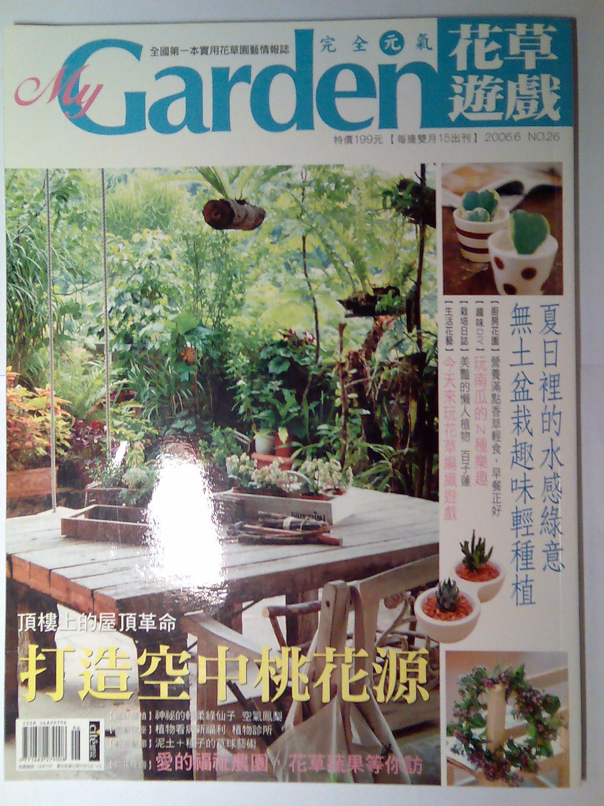 My Garden完全元氣花草遊戲