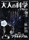 大人の科学マガジンVol.09