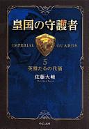 皇国の守護者 5
