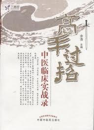 高手过招:中医临床实战录