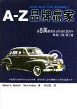 A-Z品牌贏家
