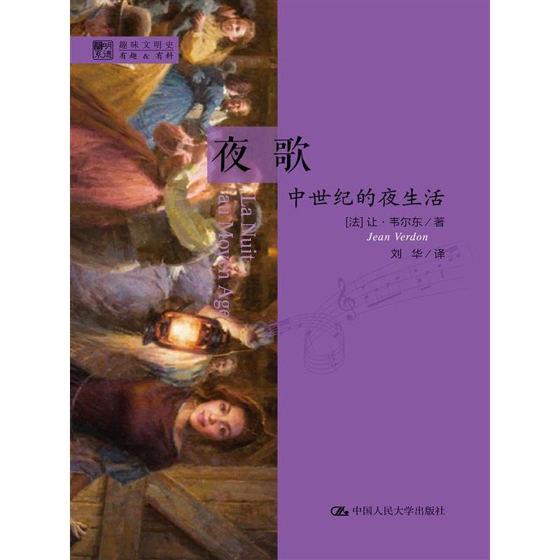 夜歌:中世纪的夜生活