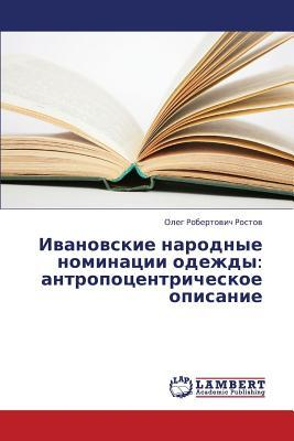 Ivanovskie narodnye nominatsii odezhdy