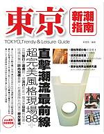 東京新潮指南