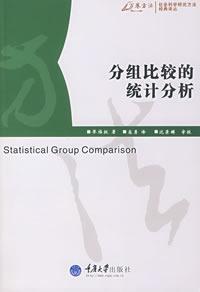分组比较的统计分析