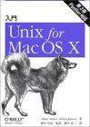 入門Unix for Mac OS X 第3版―Panther対応