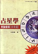 占星學實論藝術