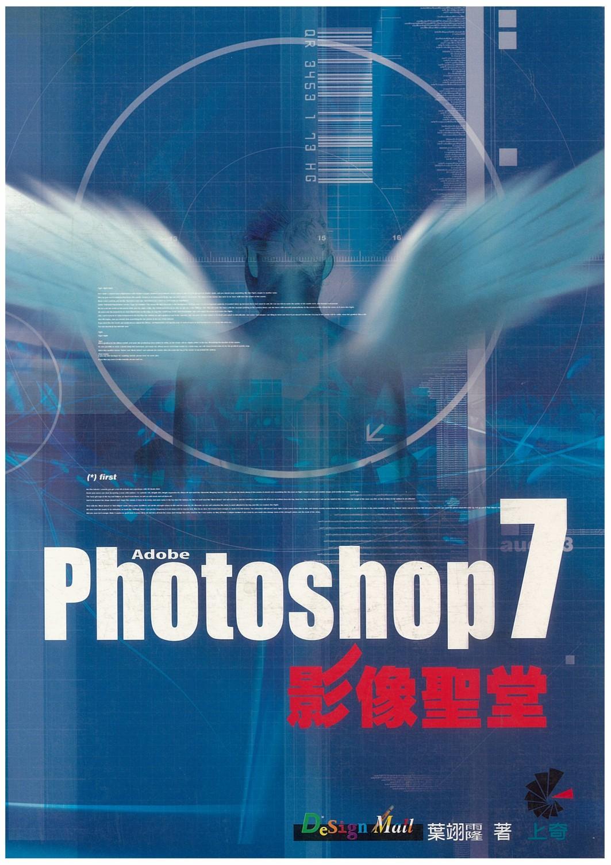 PhotoShop 7 影像聖堂