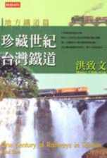 珍藏世紀台灣鐵道