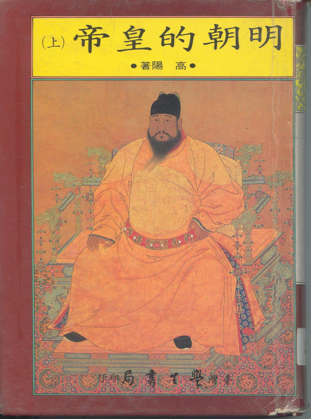 明朝的皇帝