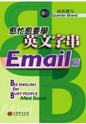 愈忙愈要學英文字串