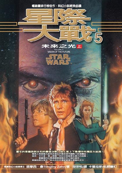 星際大戰5