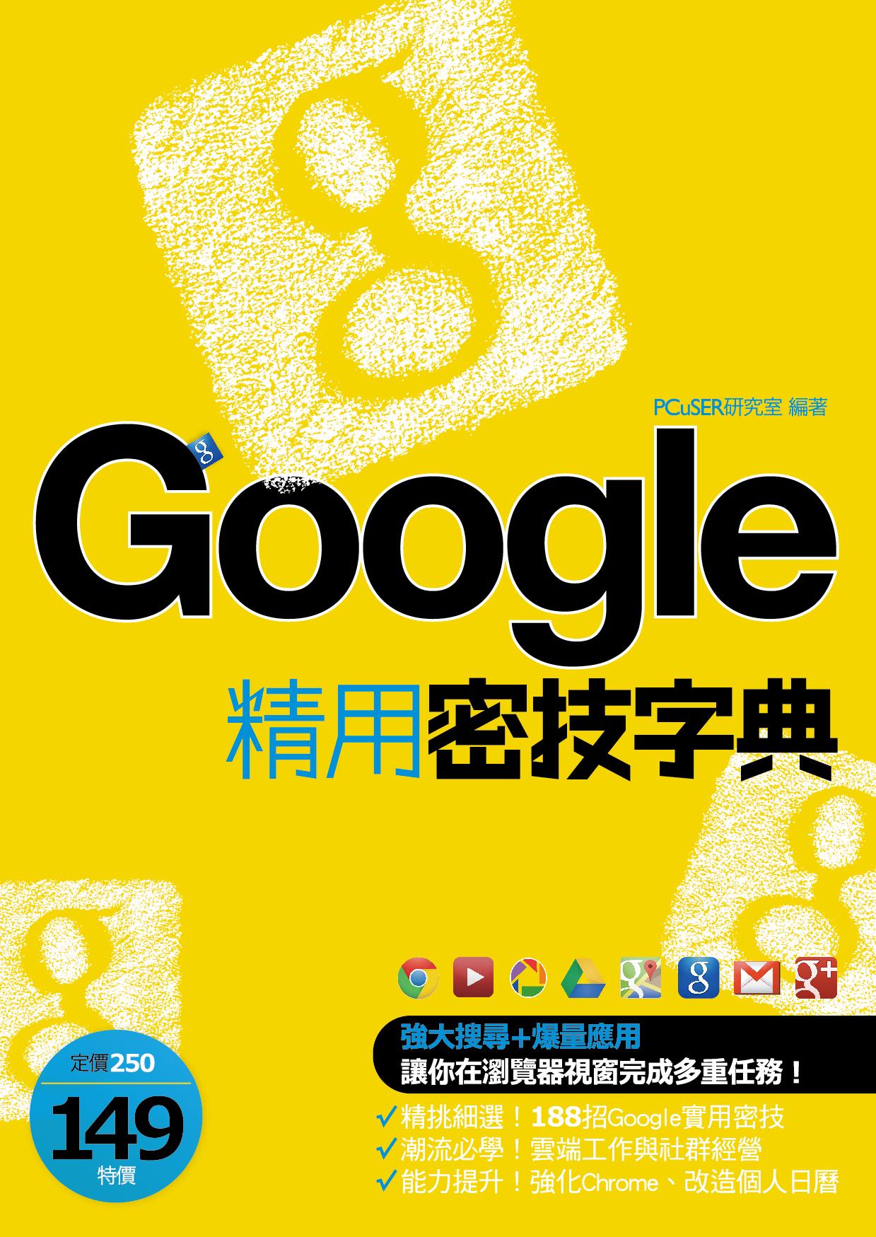 Google精用密技字典