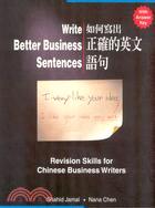 【如何寫出正確的英文語句】