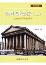 刑事訴訟法(上)