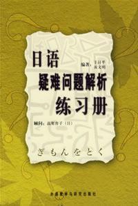 日语疑难问题解析练习册