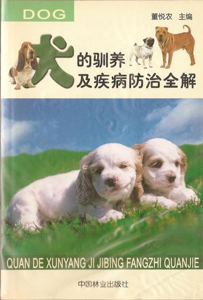 犬的驯养及疾病防治全解