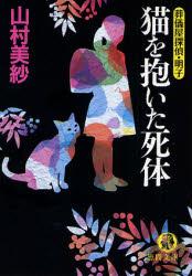 猫を抱いた死体―葬儀屋探偵・明子