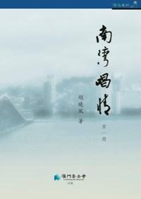 南灣唱情 (共四冊)