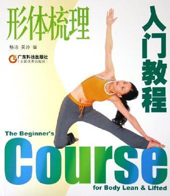 形体梳理入门教程/The Beginner's Course for Body Lean and Lifted
