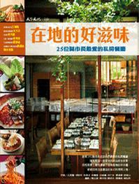 在地的好滋味-25縣市長最愛的私房餐廳
