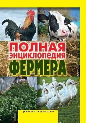 Polnaya entsiklopediya fermera