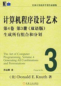 计算机程序设计艺术(第四卷·第三册)