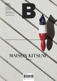 B: Brand, Balance, Brand Documentary Magazine, Issue no. 69, September 2018