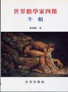 世界數學家四傑(Ⅱ)