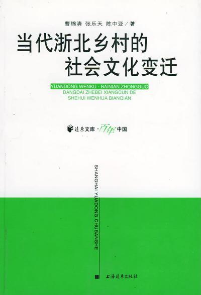 当代浙北乡村的社会文化变迁 远东文库百年