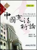 中國憲法新論(�...
