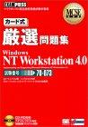 MCSE教科書カード式厳選問題集 WindowsNT Workstation4.0