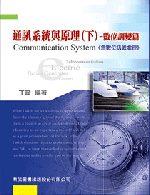 研究所通訊系統與原理(下)