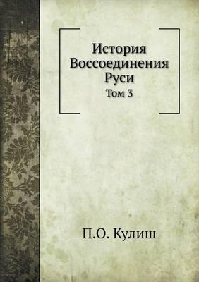 Istoriya Vocsoedineniya Rusi Tom 3