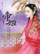 帝姬(上)落魄王...