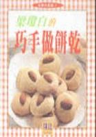 梁瓊白的巧手做餅乾