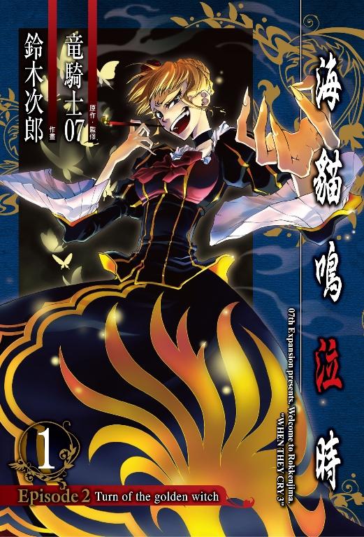 海貓鳴泣時 Episode2:Turn of the golden witch~ 1