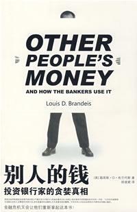 別人的錢 - Other people's money