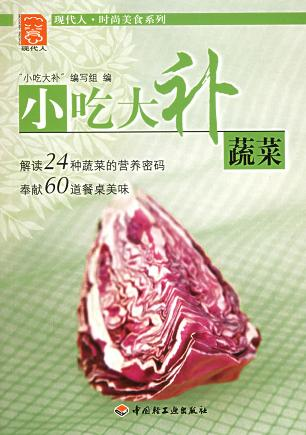 小吃大补蔬菜