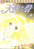 天使之聲4