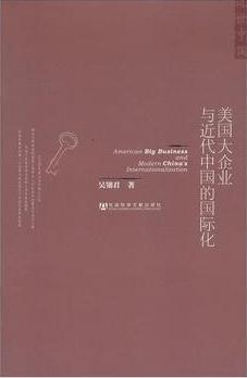 美国大企业与近代中国的国际化