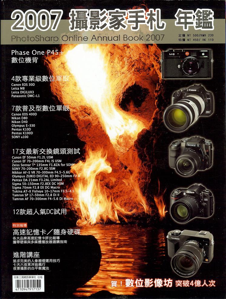 2007攝影家手札年鑑(贈限量【2007攝影家手札掛曆】)