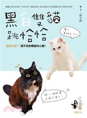 黑白雙貓跳恰恰