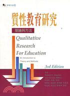 質性教育研究