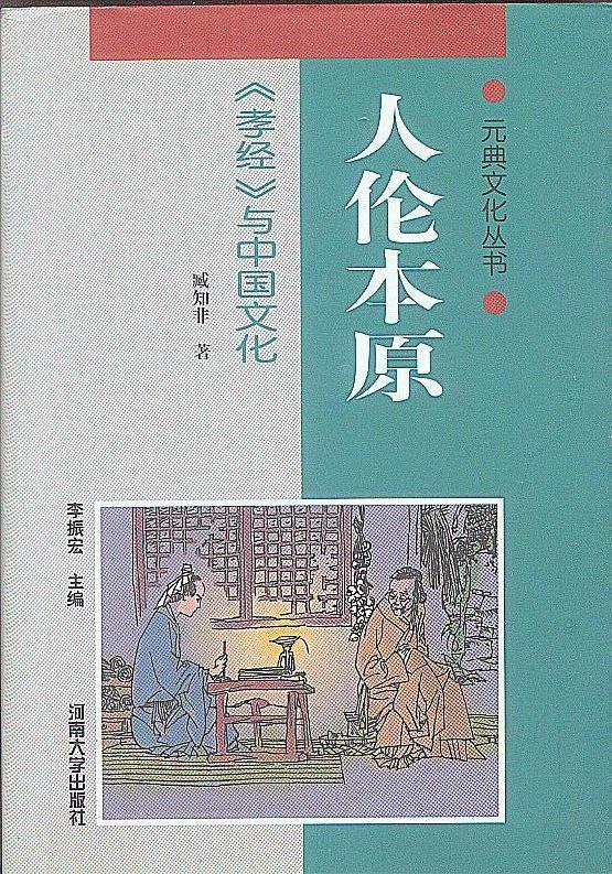 人伦本原《孝敬》与中国文化