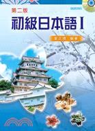 初級日本語I