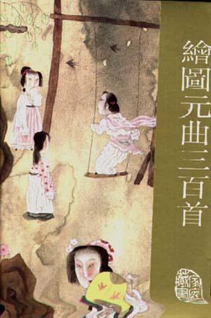 绘图元曲三百首/绘图中国古典诗歌名著丛书