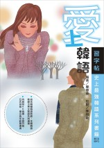 愛上韓語-習字帖